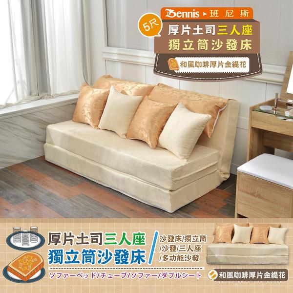 【班尼斯國際名床】~重量級厚片土司沙發床-設計師5尺雙人獨立筒床墊
