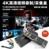 4K高清HDMI色差AV視頻錄制盒1080P硬壓縮采集卡直播定時錄制回放YYP 可可鞋櫃