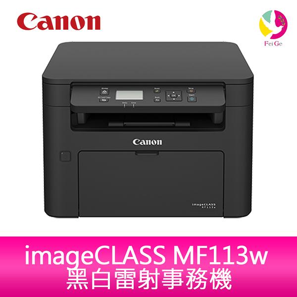 分期0利率 Canon 佳能 imageCLASS MF113w 黑白雷射事務機