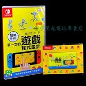 【附磁鐵】NS Switch 附帶導航 一做就上手 第一次的遊戲程式設計 中文版全新品【台中星光電玩】