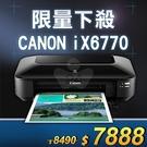 【限量下殺10台】Canon PIXMA iX6770 A3+噴墨相片印表機 /適用 PGI-750XL BK/CLI-751XL BK/C/M/Y