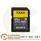 ◎相機專家◎ SONY SF-M64T SDXC 記憶卡 64GB 64G 讀277MB寫150MB V60 索尼公司貨