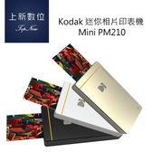 贈:相片手創禮盒乙組 Kodak 柯達 相片印表機 Mini PM-210 (內含8張墨盒) 熱昇華 印相機 PM210