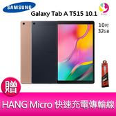 分期0利率 三星 SAMSUNG Galaxy Tab A T515 10.1 平板電腦(2019/LTE 版) 贈『快速充電傳輸線*1』