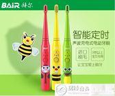 電動牙刷 兒童電動牙刷充電式聲波防水智慧寶寶自動3-6-12歲超軟毛 居優佳品