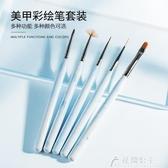 美甲筆工具筆刷套裝初學者光療拉線筆日式筆彩繪筆暈染漸變筆全套 快速出貨