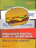 (二手書)漢堡式大考英文段落寫作