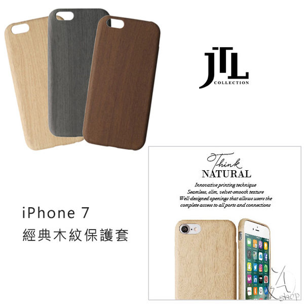 【A Shop】 JTL iPhone 7 經典細緻木紋保護套系列限量典藏款-共3款