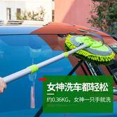 洗車拖把專用刷車洗車刷子長柄伸縮式純棉多功能軟毛汽車擦車工具 名稱家居館igo