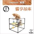 necoichi貓壹[貓享吊床,耐重6kg]