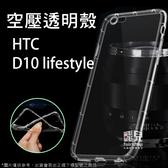 【妃凡】像裸機般透!空壓殼 HTC D10 lifestyle 軟殼 手機殼 透明 抗震 防指紋 防摔 005