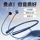 頸掛脖式運動型跑步無線藍芽耳機游戲超長待機降噪2021年新款 「青木鋪子」