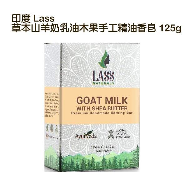 印度 Lass 草本山羊奶乳油木果手工精油香皂 125g 【小紅帽美妝】