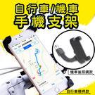 【AE005】 【今日特價 車用手機支架】 機車手機支架 腳踏車 自行車手機架 導航支架 手機夾