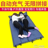 自動充氣墊戶外帳篷睡墊午休床墊單人加厚便攜雙人防潮墊戶外墊子好樂匯