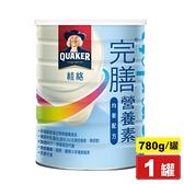 桂格 完膳營養素均衡配方 780g/罐 (實體店面公司貨) 專品藥局【2011636】