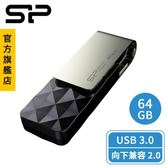 SP B30 64GB USB3.0 隨身碟 (尊爵黑) 旋轉 不掉蓋 鑽石菱紋 免費專屬軟體 台灣精品 廣穎