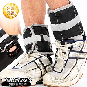 5磅手足沙包│台灣製造2.2公斤舉重力沙袋手腕綁腿沙包取代啞鈴舉重量訓練運動健身器材