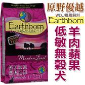◆MIX米克斯◆已折價400元 美國Earthborn原野優越《羊肉蘋果低敏無穀犬12.7KG 》WDJ推薦六星級天然糧