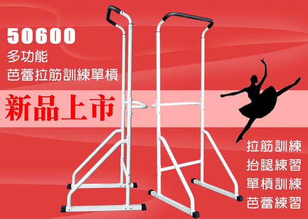 【 X-BIKE 晨昌】多功能芭蕾拉筋訓練單槓(優雅上市) 台灣精品 50600