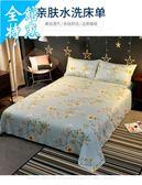 床單床包單人床單單件學生宿舍床單1.8米雙人床單被單單人床1.5m1.6【尾牙八折免運】