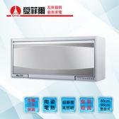 烘碗機台灣製造全機三年保固【愛菲爾eiffel】豪華臭氧懸掛烘碗機