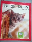 【書寶二手書T6/寵物_YJX】我愛貓咪_小沼諭