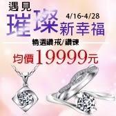 遇見璀璨新幸福 品牌精選鑽戒/鑽鍊均價19999元
