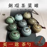 青瓷茶葉罐陶瓷特價茶具