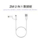 ZMI 紫米 Apple Micro USB 二合一 傳輸充電線 AL801 MFI 傳輸線 iPhone 7 6 6S Plus iPhone 5 5S 5C