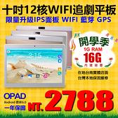 【2788元】台灣品牌OPAD平板電腦最新10吋12核IPS面板WIFI上網追劇影片好用可大量長期配合一年保固