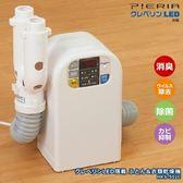 日本【PIERIA】居家必備 衣物乾燥機 /烘被機 烘鞋機 / HKS-551C
