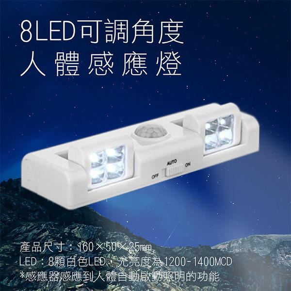 御彩數位@8LED可調角度人體感應燈白光感應燈樓梯小夜燈智慧光控紅外感應器餵奶燈應急燈