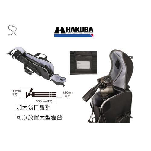 ◎相機專家◎ HAKUBA LUFTDESING TRIPOD CASE 600 腳架袋 裝備袋 燈架袋 65CM HA13039 公司貨