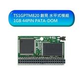 創見 記憶卡模組 【TS1GPTM820】 1GB FLASH IDE DOM 44PIN 橫置式 腳位供電 新風尚潮流