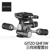 GITZO GHF3W 三向油壓雲台 (24期0利率 免運 總代理公司貨) 液壓雲台 載重 13公斤 風景人像專用
