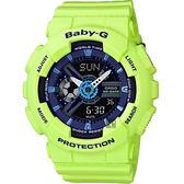 CASIO 卡西歐 Baby-G 運動雙顯手錶-螢光綠 BA-110PP-3A / BA-110PP-3ADR
