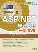 微軟MVP的ASP.NET學習教材:使用VB