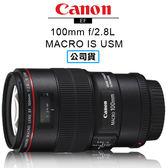 送保護鏡清潔組 3C LiFe CANON EF 100mm F2.8L Macro IS USM 鏡頭 台灣代理商公司貨