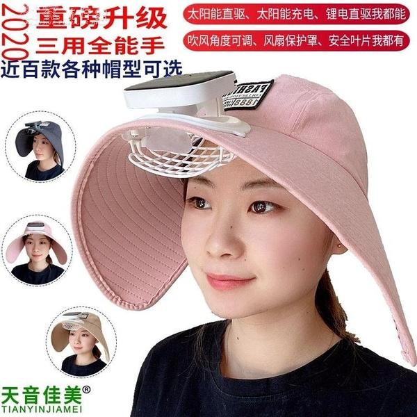 風扇帽防紫外線潮流彎檐加大帽檐超大帽沿太陽能帶風扇帽子成人女可充電 快速出貨