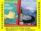 二手書博民逛書店罕見中國國家地理2冊(2017.10、11)Y260873