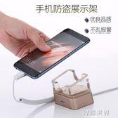 展示架 華為蘋果手機防盜器展示托架 安卓小米真機ipad支架充電報警伍億 智聯世界