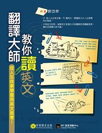 翻譯大師教你讀英文-從人生故事學會用英文思考!