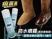 台灣製~新款痕厲害防水噴霧250ml(長效透氣型) 更持久
