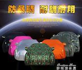 汽車車衣車罩防曬防雨自動隔熱車套外套套子四季通用加厚遮陽罩子igo  麥琪精品屋
