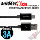 [ PC PARTY ] 安億迪 anidees 3A 2M micro USB to USB 傳輸/充電線