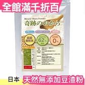 ▶現貨◀日本製 天然無添加豆渣粉 500g 超細纖維可飲用 長效保存低GI健康 飽足感【小福部屋】