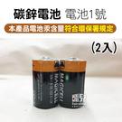 【妃凡】合格認證!碳鋅電池 2號(2入) D電池 C電池 碳鋅 普通 一般 77