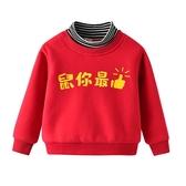 兒童長袖 2019冬季童裝男女童寶寶加絨衛衣加厚春節年貨鼠年喜慶加絨衛衣