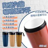 [輸碼Yahoo88抵88元]陶瓷內膽 保溫杯 560ml 隨行杯 咖啡杯 車載茶杯 食品級PP 真空 防燙 學生 商務